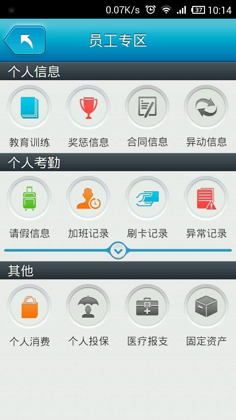 富士康智慧宿舍苹果版 v1.0 官方iPhone版 0