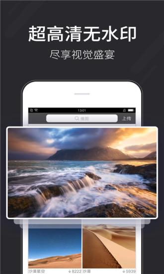 壁纸多多图片大全 v3.7.6.0 最新安卓手机版 0