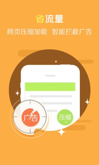 2345手机浏览器 v9.9.1 安卓版 3