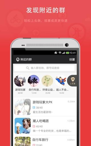 微聚(约会交友) v2.4 安卓版 2