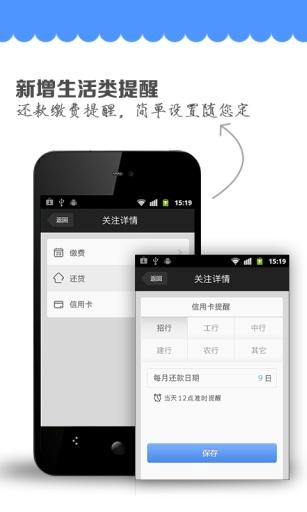 QQ提醒手机版 v2.3.2 安卓最新版本_原QQ闹钟 2