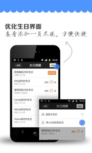 qq提醒app下载