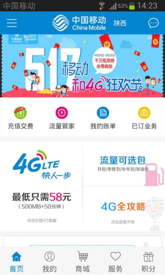 中国移动营业厅手机app