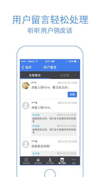 饿了么手机商家版 v8.6.8 安卓最新版0