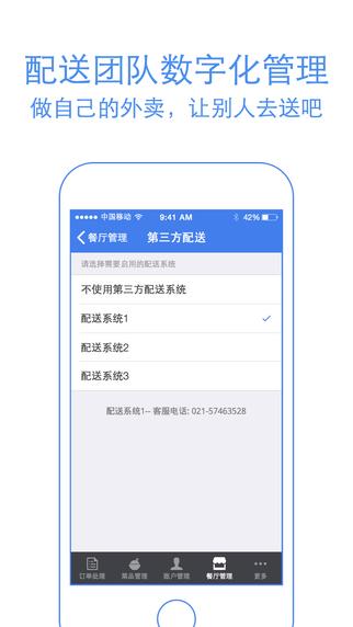 饿了么手机商家版 v8.6.8 安卓最新版1