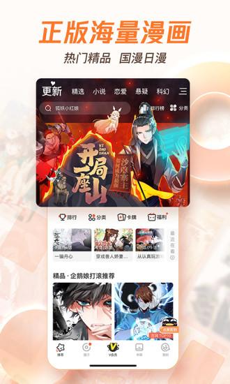 �v��勇�客�舳颂O果版 v5.8.6  iphone官方版 3