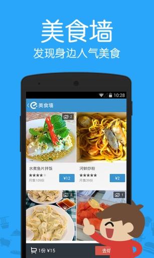 饿了么手机客户端 v7.16 官网安卓版1