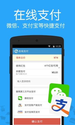 饿了么手机客户端 v7.16 官网安卓版3