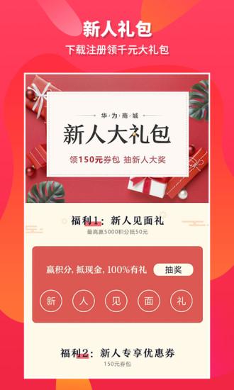 华为商城ios版 v1.9.7 iphone官网版 0