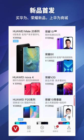 华为商城ios版 v1.9.7 iphone官网版 2