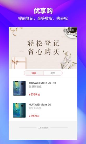 华为商城ios版 v1.9.7 iphone官网版 1