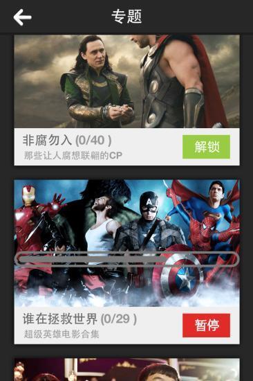 电影超人app