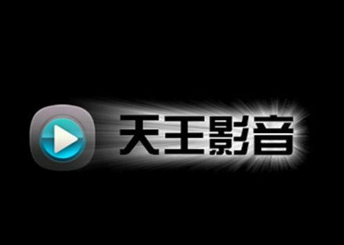 天王影音播放器app