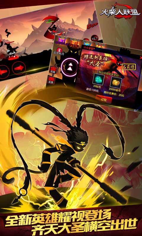 火柴人联盟2最新破解版200级 v1.1.8 安卓无限金币钻石内购版 1