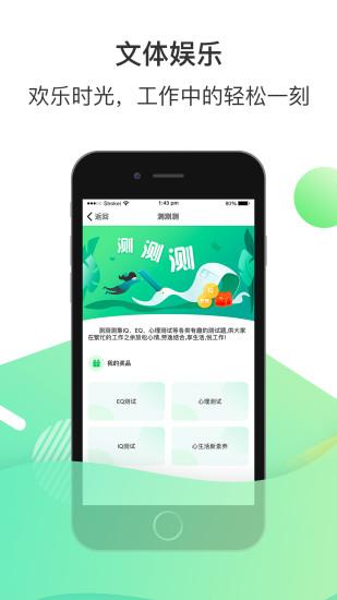 富士康爱口袋iPhone版 v3.0.14 苹果手机版 3