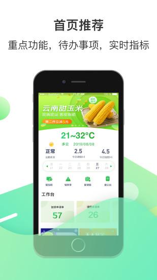 富士康爱口袋iPhone版 v3.0.14 苹果手机版 2