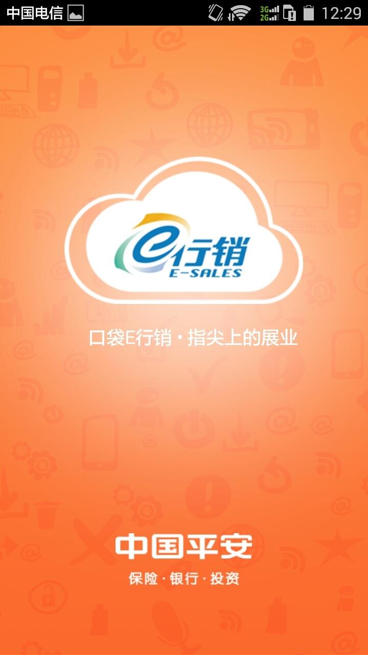 平安人寿口袋e行销 v5.40 安卓版_平安e行销手机版 1