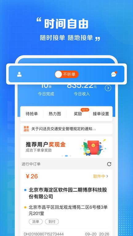 闪送员ios版app v6.1.02 iphone版 2