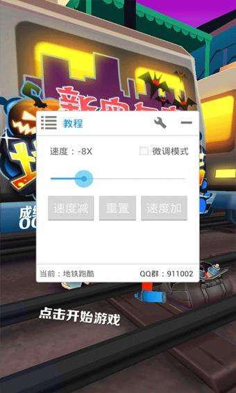 红色葫芦侠修改器 v9.9.9 安卓无限制版1