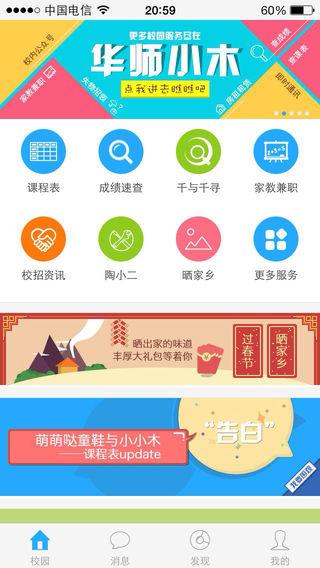 华南师范大学华师小木 v2.12 安卓版0