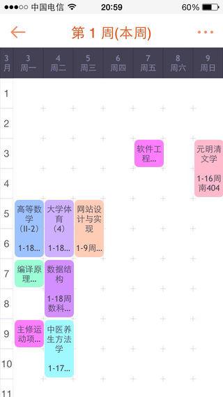 华南师范大学华师小木 v2.12 安卓版1