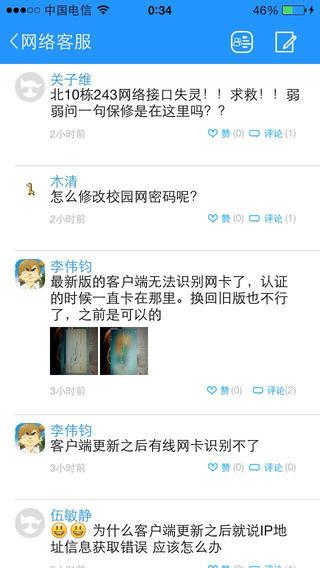 华南师范大学华师小木 v2.12 安卓版2