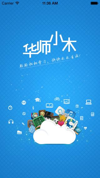 华南师范大学华师小木 v2.12 安卓版3