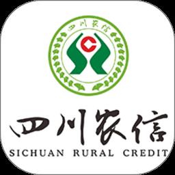 四川农信网银助手