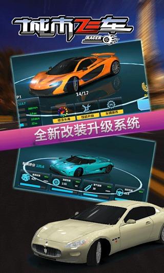 城市飞车3D中文破解版 v1.0.9.1201 安卓无限金币钻石版 3