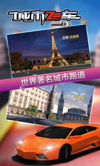 城市飞车3D中文破解版 v1.0.9.1201 安卓无限金币钻石版 1