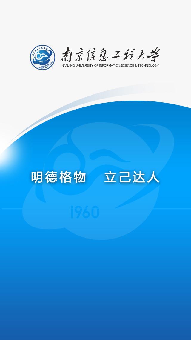 南京信息工程大学掌上校园 v1.1.4.5 安卓版_南京信息工程大学app1