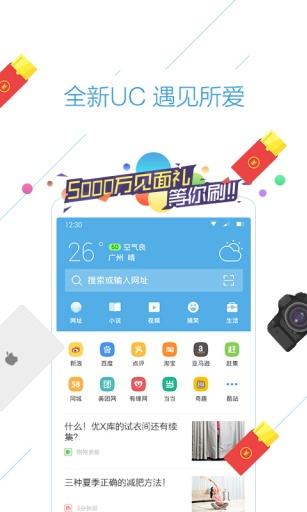 手机uc浏览器 v12.4.2.1022 安卓版 0