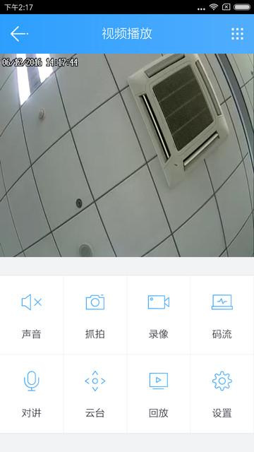 云�通老版本 v8.2.2 安卓版 2