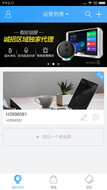 云�通最新版本(cloudsee) v8.8.2 安卓版 0