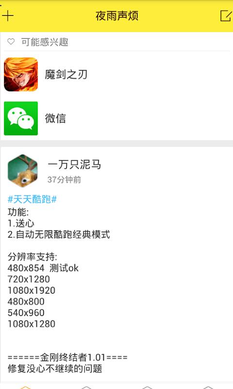 游戏蜂窝辅助器 v3.0.0 安卓版3