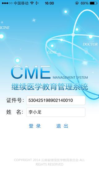 云南继教通(学员端) v3.4 安卓版3