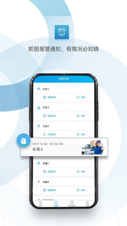 监控眼xmeye电脑版 v6.0.7 官方版 0