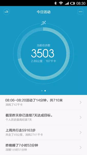 小米智能手环app v1.7.112 安卓版 2