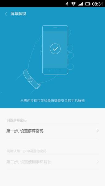 小米智能手环app v1.7.112 安卓版 3