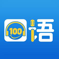 2018清睿口语100手机版