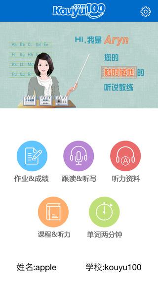 口语100清睿智能听说作业 v4.2.8 官方版 3