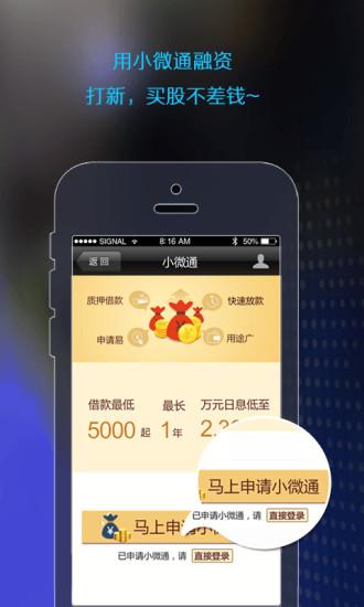 国信证券金太阳手机版 v5.2.0 安卓最新版1