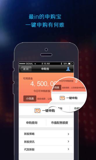 国信证券金太阳手机版 v5.2.0 安卓最新版2