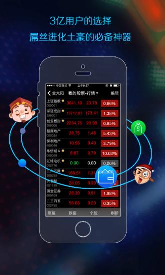 国信证券金太阳手机版 v5.2.0 安卓最新版3