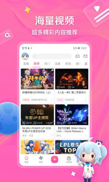 哔哩哔哩动画电脑版 v4.29.1 官方pc版 1