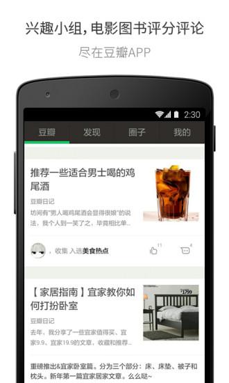 豆瓣手机客户端 v6.9.0 安卓版0