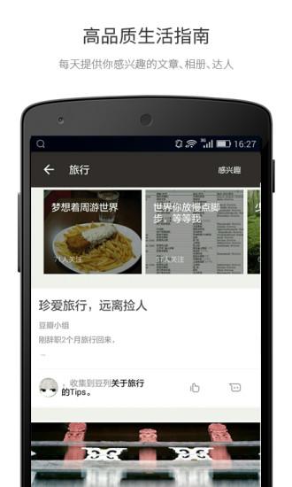 豆瓣手机客户端 v6..29.1 安卓版 1