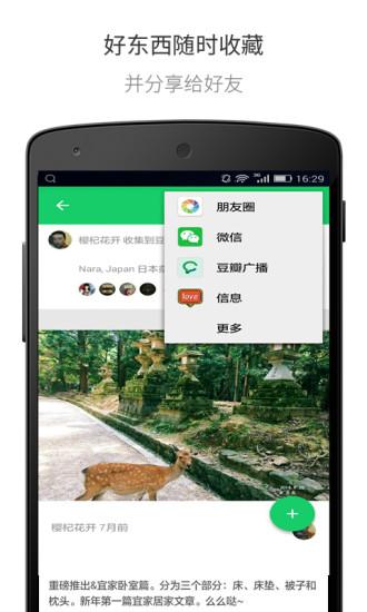 豆瓣手机客户端 v6..29.1 安卓版 2