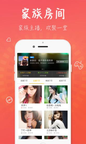 么么直播app v7.12.0 安卓版 3