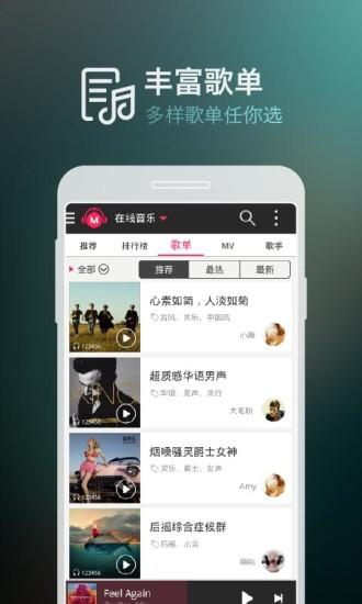 咪咕音乐手机客户端 v6.9.1 安卓版 0